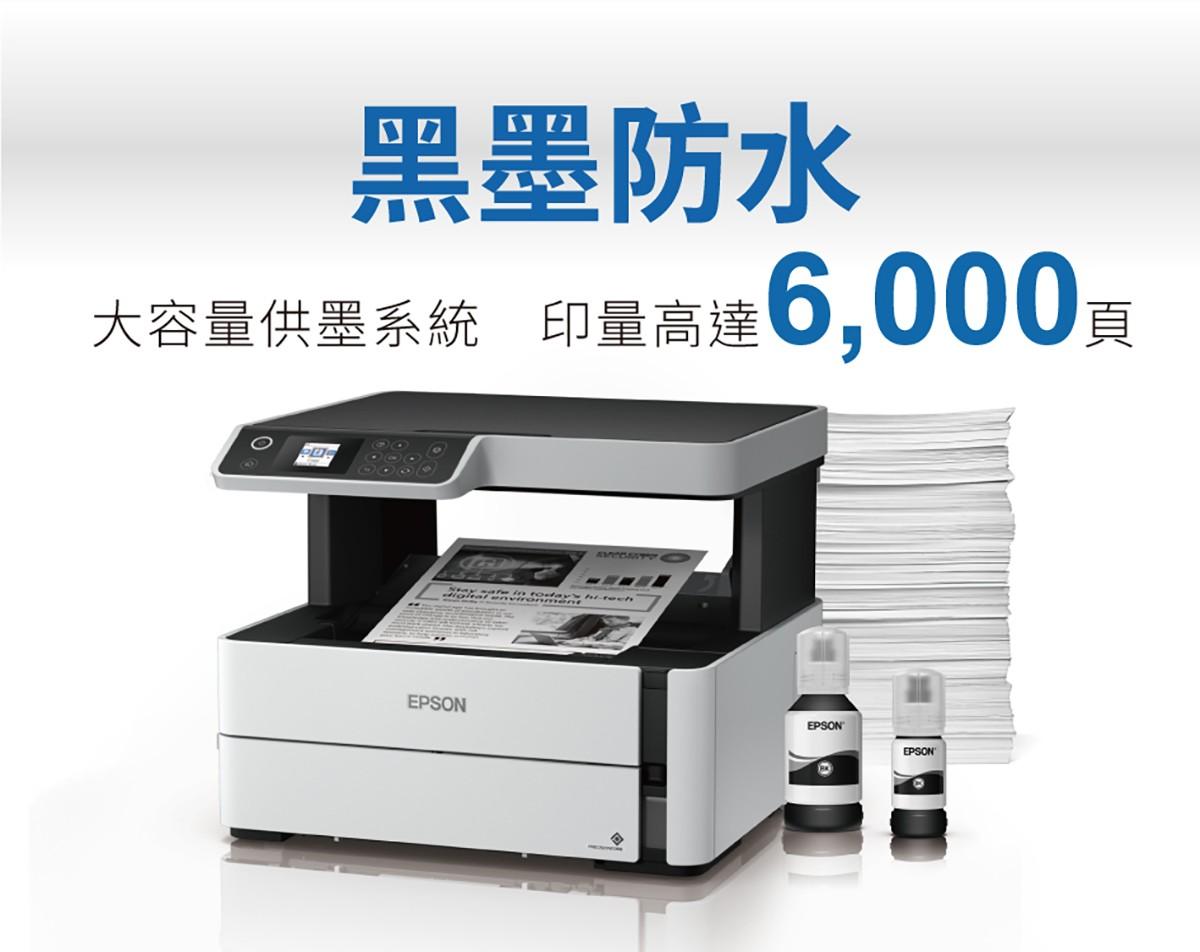EPSON 黑白3合1連續供墨複合機 M2170 (內含 3 瓶黑色墨水)   Costco 好市多線上購物