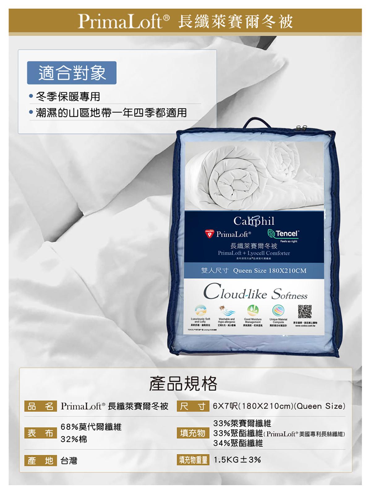 Caliphil PrimaLoft®+Lyocell 雙人長纖萊賽爾冬被 180X210公分- 藍色 | Costco 好市多線上購物