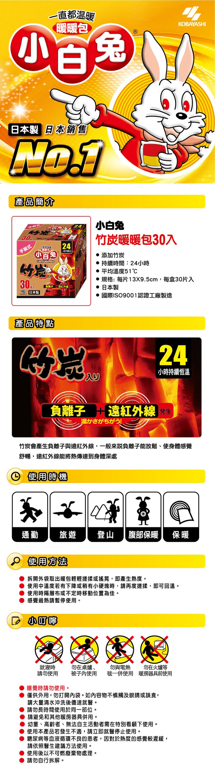 Kobayashi 小白兔 竹炭暖暖包 - 握式30入/1組 | Costco 好市多線上購物