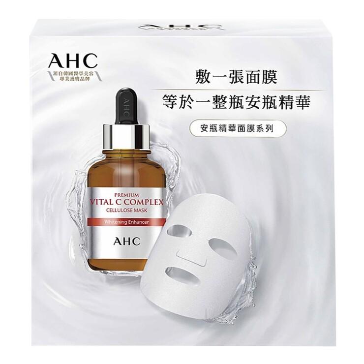 AHC安瓶維他命C面膜30入限定組 | Costco 好市多線上購物