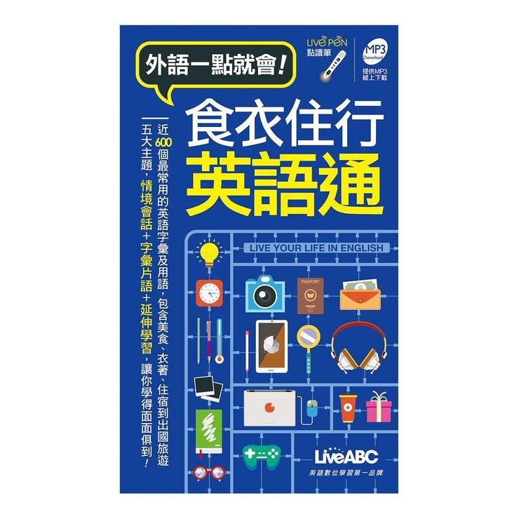 LIVEABC 點讀套書 (2書 + 1CD + 1點讀筆): 英語萬用圖解字典 這個單字英語這樣說 (書+MP3) + 食衣住行英語通(口袋書 ...