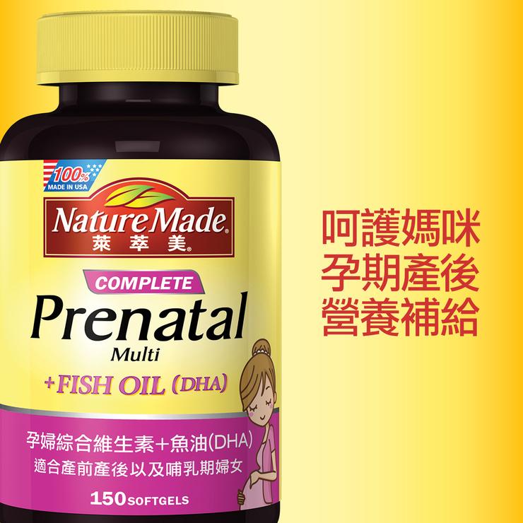 Nature Made 萊萃美 孕婦綜合維生素+魚油(DHA) 150顆 | Costco 好市多線上購物