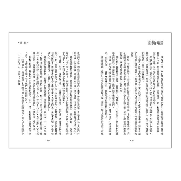 倪匡科幻精品集 (全套36冊) | Costco 好市多線上購物
