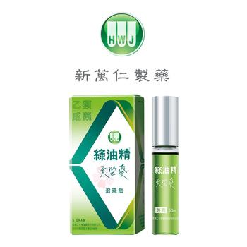 綠油精天竺葵滾珠瓶購物比價-FindPrice 價格網