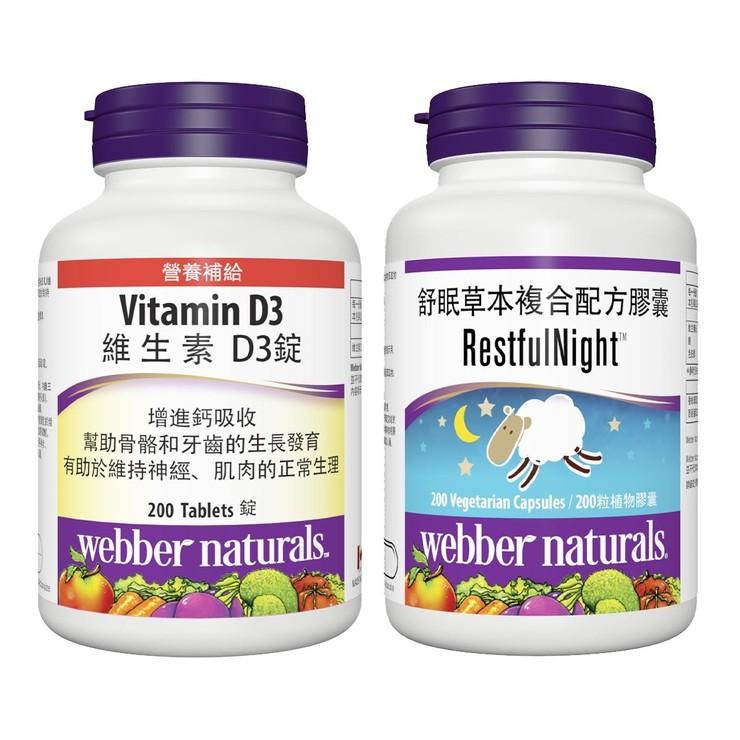 Webber Naturals 舒眠草本複合配方膠囊 200粒 & 維生素 D3錠 600IU 200錠 | Costco 好市多線上購物