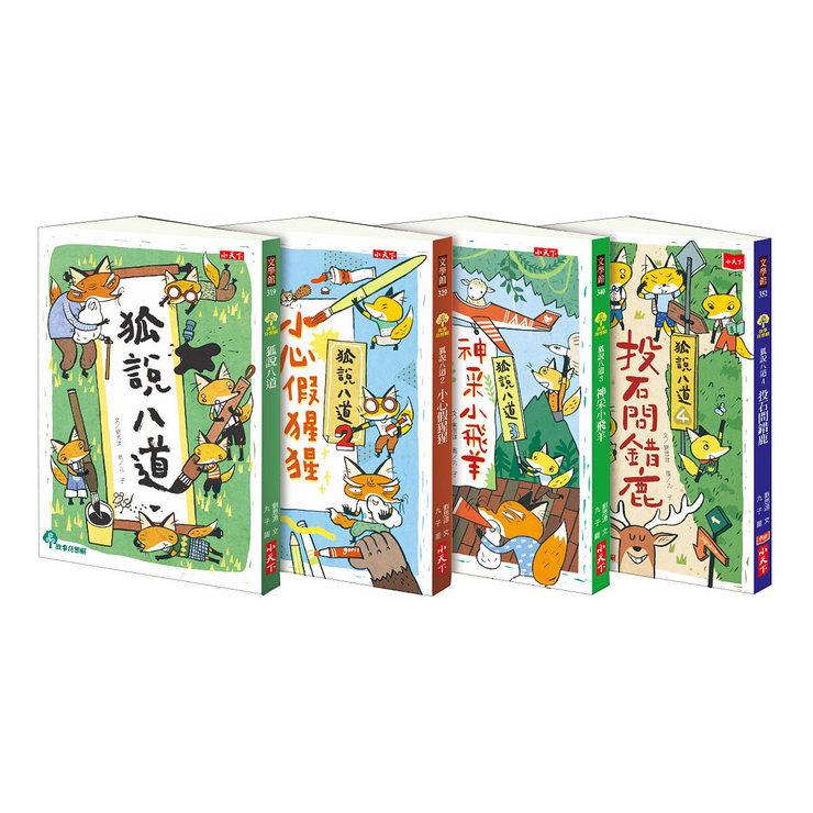 狐說八道成語故事 (4冊) | Costco 好市多線上購物