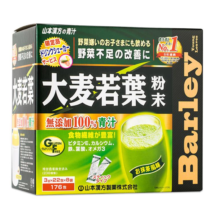 Yamamoto Kanpoh 山本漢方 日本大麥若葉粉末 176包 | Costco 好市多線上購物