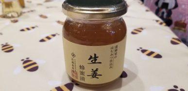 Kondo Honey Factor's Ginger Honey