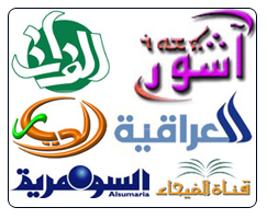 Some Iraq network TV logos