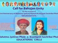 First Anniversary Of Mahatma Jyotirao Phule And Krantijyoti Savitribai Phule Educational Circle