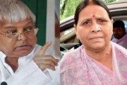 लालू प्रसाद यादव को नहीं मिलेगी पैरोल, पुर्व मुख्यमंत्री राबड़ी देवी होंगी उदास,  झारखण्ड सरकार से झटका