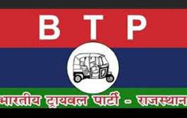 जयपुर ब्यूरो /बीटीपी के समर्थन वापसी से गहलोत सरकार को कोई खतरा नहीं, बीटीपी की ओवैसी की पार्टी से गठबंधन की संभावनाएं बढ़ी