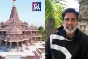 राम मंदिर निर्माण में अक्षय कुमार ने किया दान, कहा- मैंने शुरुआत कर दी है, अब आपकी बारी
