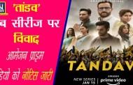 'तांडव' वेब सीरीज पर विवाद    भाजपा नेता कपिल मिश्रा ने भेजा अमेजॉन प्राइम वीडियो को नोटिस