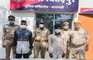 वाराणसी डेस्क /दो आरोपी मोहन सोनकर और आकाश कुमार को चितईपुर एसओ रिजवान बेग ने अपनी टीम के साथ कैंट के पास से गिरफ्तार कर लिया