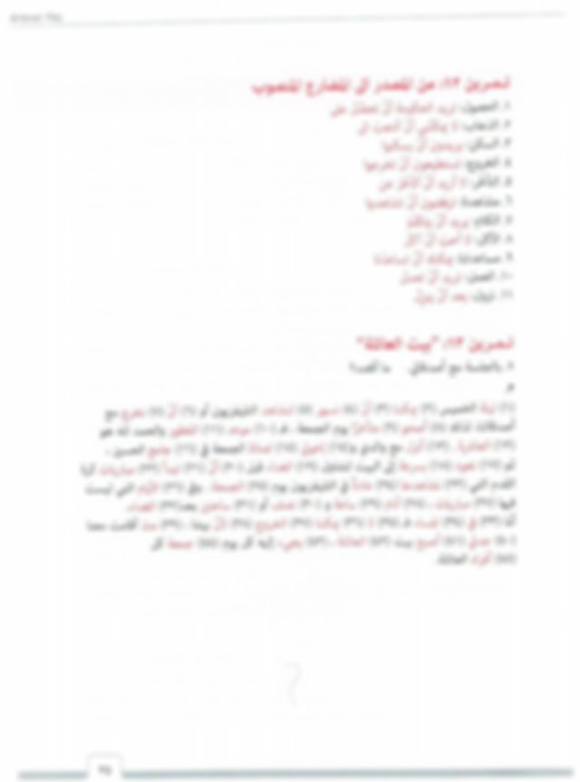 Al Kitaab Arabic 3rd Edition Answer Key for Lessons 9 10