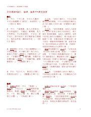 逍遙遊答案.doc - 《啟思新高中中國語文》(第二版) 指定文言經典精編‧參考答案 8 逍遙遊 (節錄) 模擬 ...