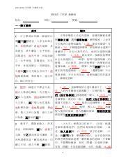 1516中四《師說》工作紙 參考答案 - 2015-2016 1 1 2 3 4