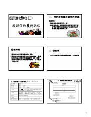 投訴信及覆投訴信.pdf - CCN1003 1 2 3 4
