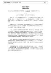 2011 中國語文 Paper 1 (閱讀) - 2011-CE 2 0 1 1 | I l 1 3 5 9 0 | Course Hero