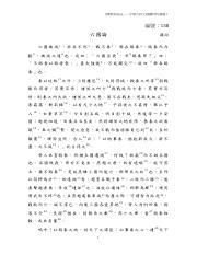 楊修之死課堂工作紙_教師版.pdf.pdf