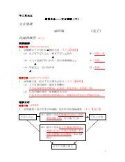 〈論四端〉應練題目及答案.pdf - 孟子《論四端》應用練習題 分:20 分 1 解釋下列文句中畫有橫線的字:(6 分(1