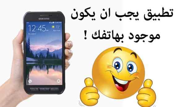 تطبيق  (AppMgr III (App 2 SD 22