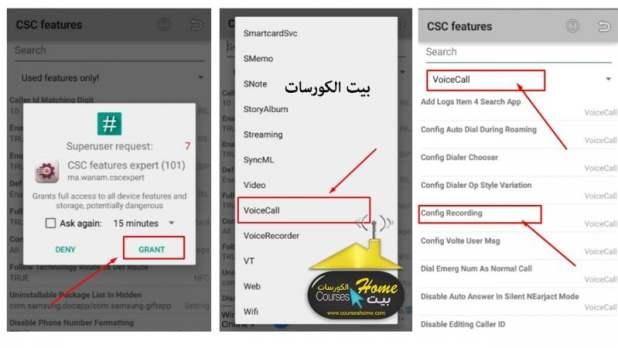 تطبيق CSC features لإظهار زر تسجيل المكالمات 13 المخفى