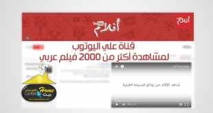 قناة Aflam على اليوتيوب لمشاهدة اكثر من 2000 فيلم عربي