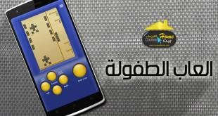 تطبيق Real Retro Games