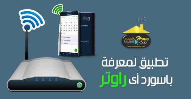 تطبيق WiFi Router Passwords