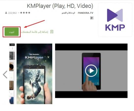 تطبيقات تشغيل الفيديو على الاندرويد KMPlayer