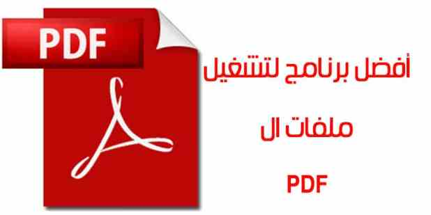 تحميل برنامج PDF Reader 2019 برابط مباشر ومجاني