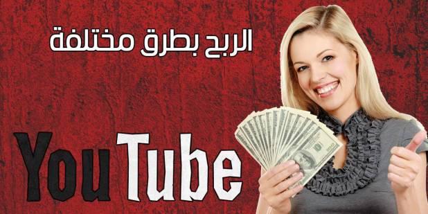 طرق مختلفة وجديدة للربح من اليوتيوب من خلال التروييج للمنتجات