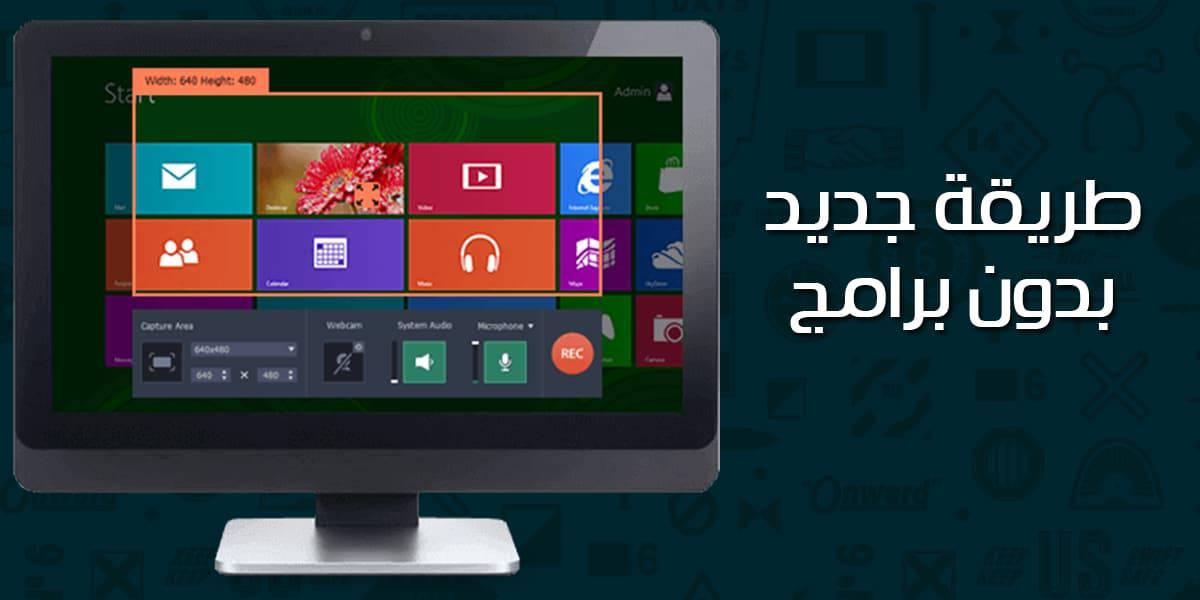 ScreenshotPlus الاداة بالسيديا على سورس BigBoss screenshotplusbanner