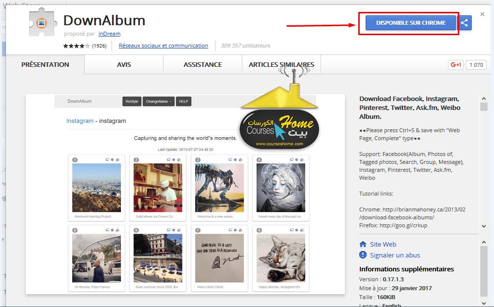 Downalbum لتحميل البوم صور كامل من فيس بوك سواء صفحات أو أشخاص