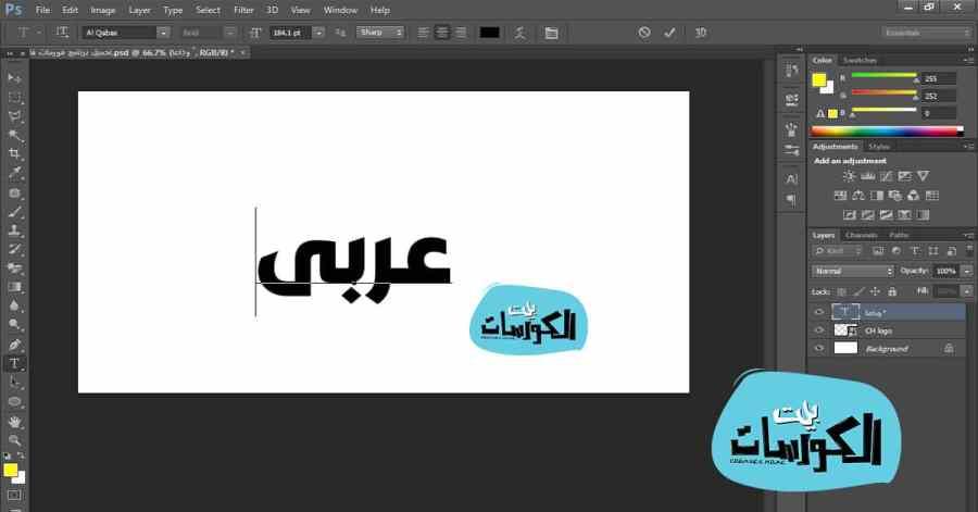 حل نهائي لمشكلة الكتابة باللغة العربية في فوتوشوب بدون أي