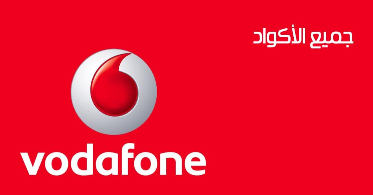 أكواد فودافون الجديدة جميع إختصارات شبكة Vodafone الكاملة 2019