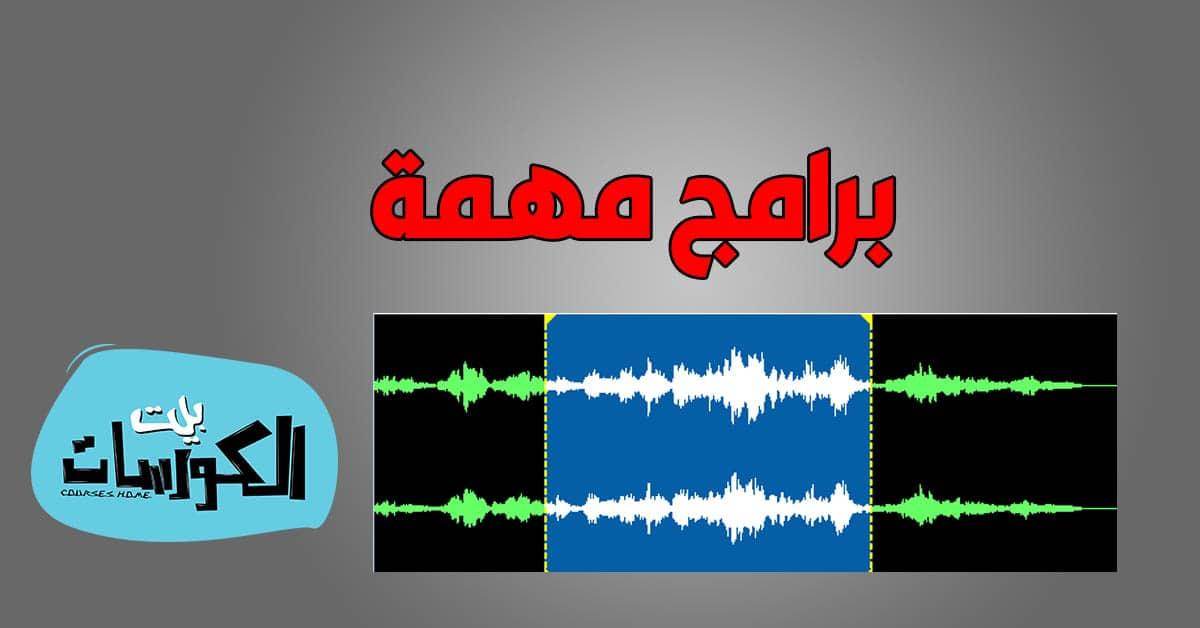 برنامج قص الصوت أفضل خمسة برامج تقوم بقص ودمج الصوت بسهولة