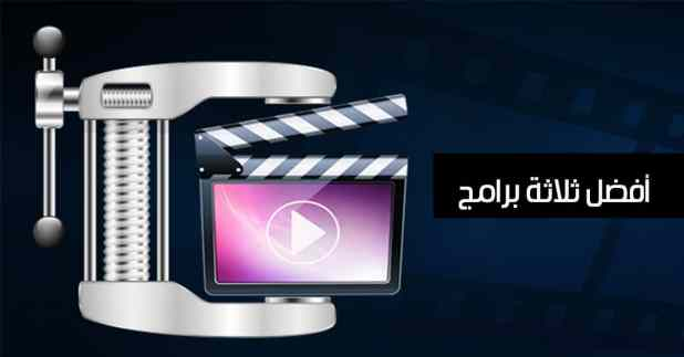 تحميل برنامج ضغط الفيديو للكمبيوتر ( أفضل ثلاثة برامج ضغط فيديوهات )