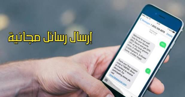 إرسال رسائل مجانية Free SMS لأي رقم هاتف بالعالم