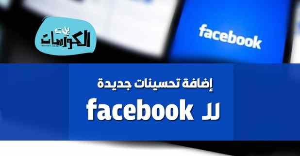 إضافات تحسين استخدام فيس بوك