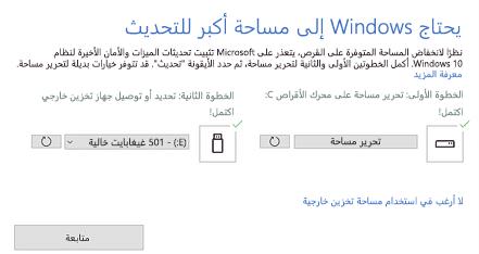 تحرير مساحة لتثبيت تحديث ميزات Windows 10