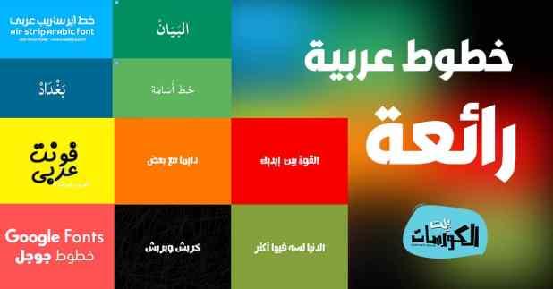 خطوط عربية للفوتوشوب