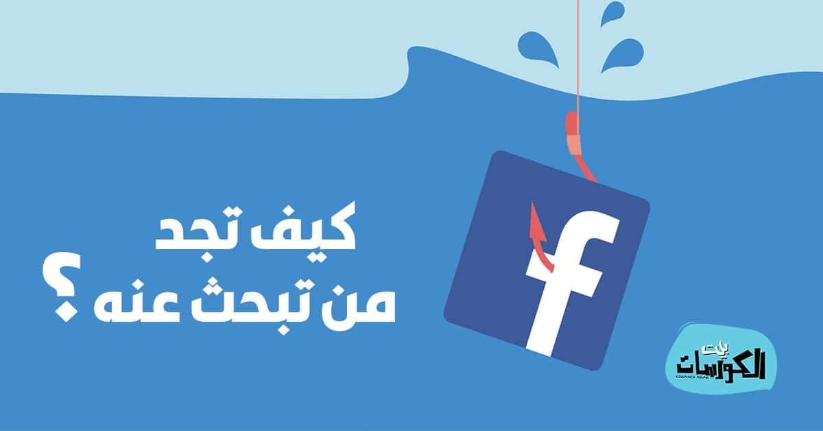 معرفة حساب الفيس بوك من رقم الهاتف وشرح كامل بالخطوات والصور