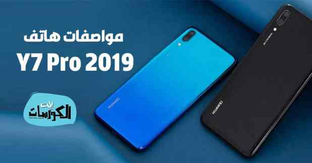 مواصفات هاتف Y7 Pro 2019