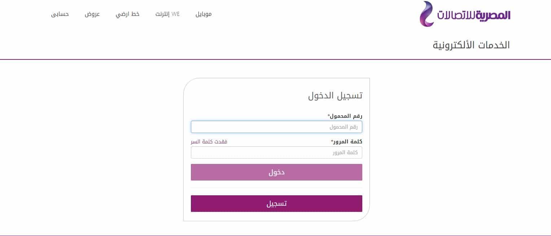 شرح طريقة تفعيل خط We عن طريق الموقع الرسمي للشركة وخدمة العملاء