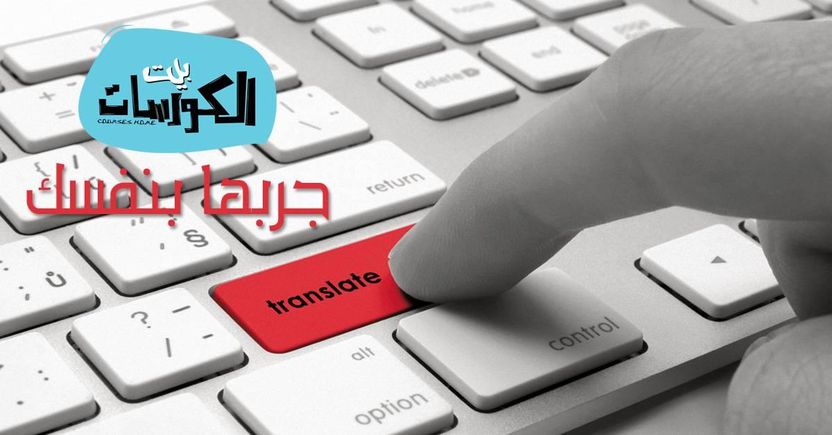 كيفية ترجمة ملف Pdf لترجمة جميع مستنداتك وأبحاثك بضغطة زر