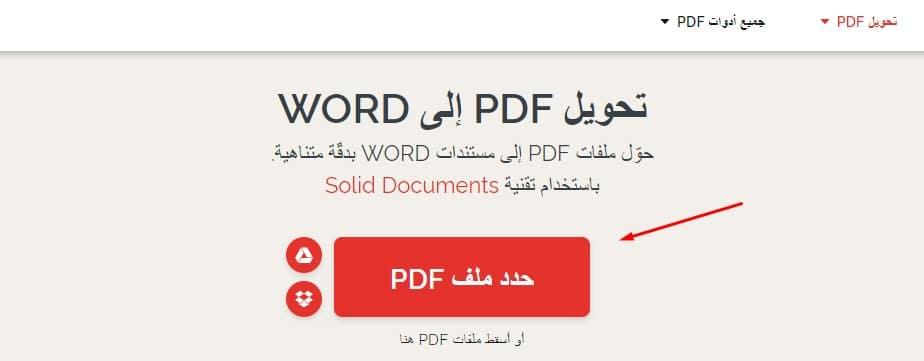 كيفية تحويل ملف Pdf الى Word والتعديل عليه اون لاين وبدون برامج