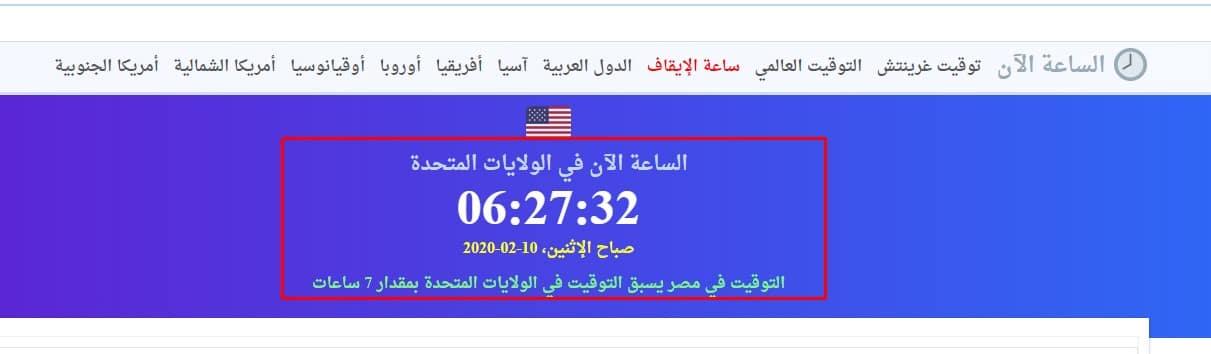 معرفة توقيت أمريكا الآن وفروق التوقيت لجميع البلدان العربية